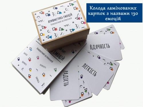 Карты «АРИФМЕТИКА ЕМОЦІЙ» Матійків Ірина
