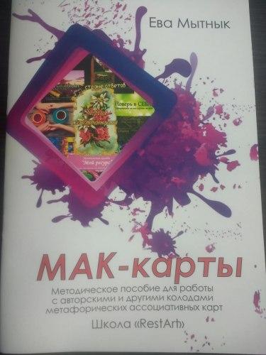 """Книга """"МАК-карты"""" Мытнык Ева"""