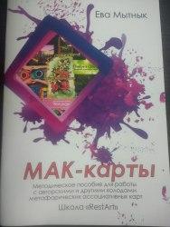 """Книга """"МАК-карты """" Мытнык Ева"""