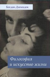Философия и искусство жизни. Богдан Дземидок