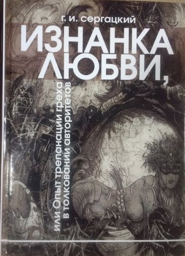 """Книга """"Изнанка любви"""" Сергацкий Г.И."""