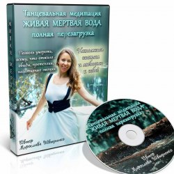 Танцевальная медитация в аудио-формате ЖИВАЯ МЕРТВАЯ ВОДА Швыдченко Мирослава