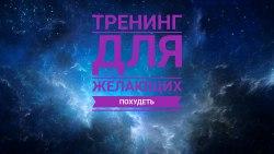 Тренинг для желающих похудеть Колендо-Смирнова Анастасия