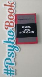 """Книга """"Травма, стыд и страдание"""" Килборн Б."""