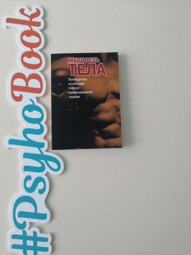 """Книга """"Мудрость тела. Путеводитель по методам телесно-ориентированной терапии"""" С. Римский"""