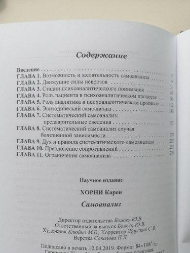 "Книга ""Самоанализ"" Карен Хорни"