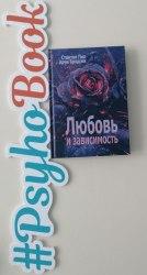 """Книга """"Любовь и зависимость"""" Бродски Арчи"""