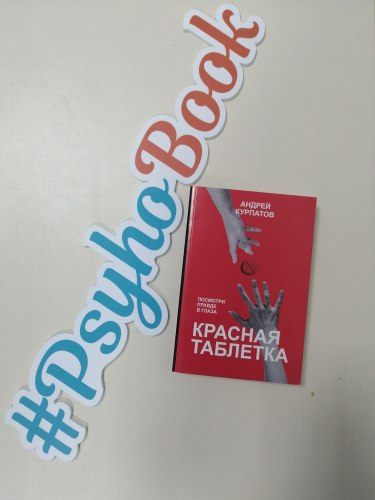 """Книга """"Красная таблетка"""" Андрей Курпатов"""