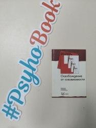 """Книга """"Освобождение от созависимости"""" Берри К. Уайнхолд, Дженей Б. Уайнхолд"""