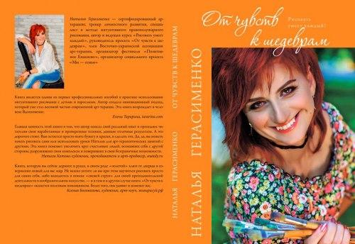 """Книга """"От чувств к шедеврам"""" Герасименко Наталья"""
