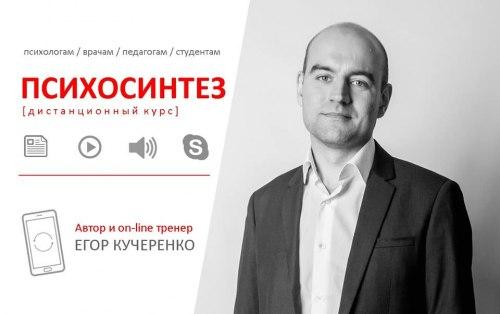 Курс Психосинтеза Дистанционно Кучеренко Егор
