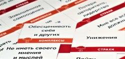 Карты «Детские страхи и комплексы» Алексеенко Виктория