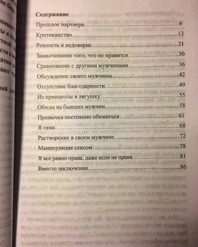 "Книга ""14 Ошибок афродиты"" Лелюк Алина"