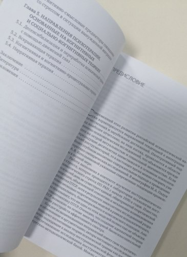 "Книга ""Психическая травма и картина мира: Теория, эмпирия, практика"" Падун М. А., Котельникова А. В."