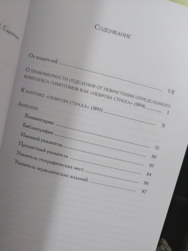 "Книга ""Невроз страха"" Фрейд Зигмунд"