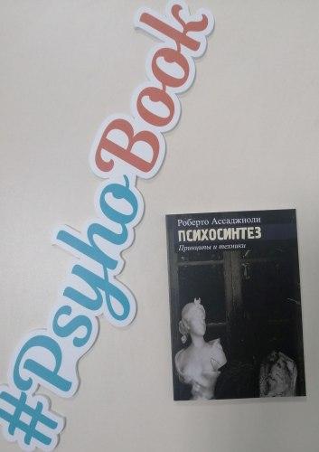 "Книга ""Психосинтез: принципы и техники"" Ассаджиоли Роберто"