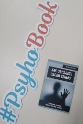 """Книга """"Как овладеть своей тенью. Глубинные аспекты темной стороны психики"""" Роберт Джонсон"""