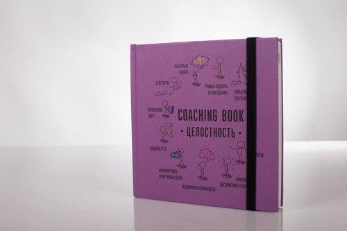 """Coaching Book """"Целостность"""" Заднепровская Алла"""