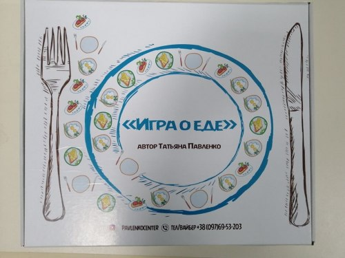 """Игра по работе с пищевым поведением """"Игра о еде"""" Павленко Татьяна"""