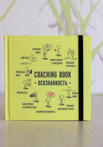"""Coaching Book """"Осознанность"""" Заднепровская Алла"""