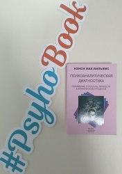 """Книга """"Психоаналитическая диагностика. Понимание структуры личности в клиническом процессе."""" Нэнси Мак-Вильямс"""