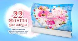 """Игра """"22 Фанта для Амура"""" Ирина Карпачёва"""