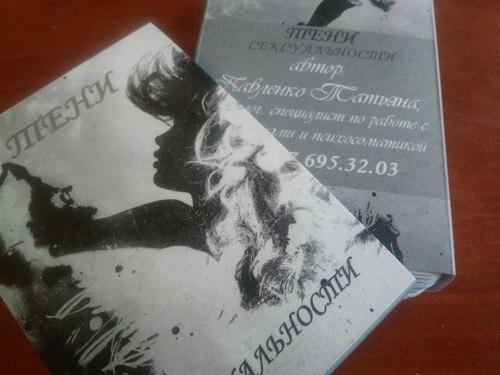 Карты «Тени сексуальности» Павленко Татьяна