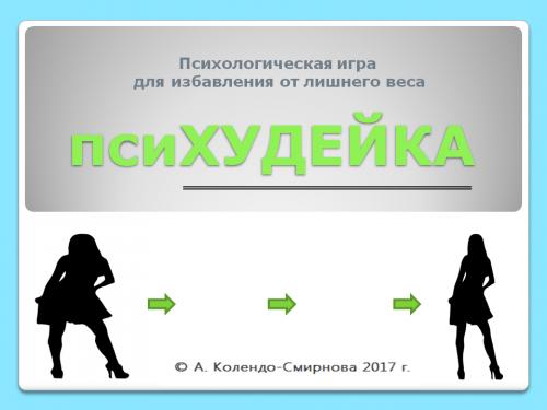 Игра «ПсиХУДЕЙКА» Колендо-Смирнова Анастасия