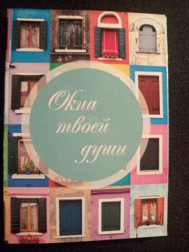 """Карты"""" Окна твоей Души"""" Заичко Анна"""