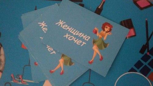 Игра «Женщина хочет» Павленко Татьяна