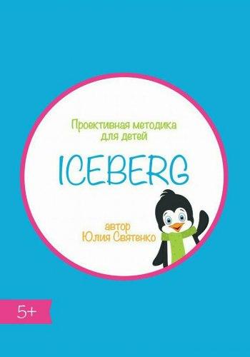Проективная методика ICEBERG (АЙСБЕРГ) Святенко Юлия