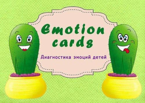 "Методика ""Emotion cards"" Святенко Юлия"
