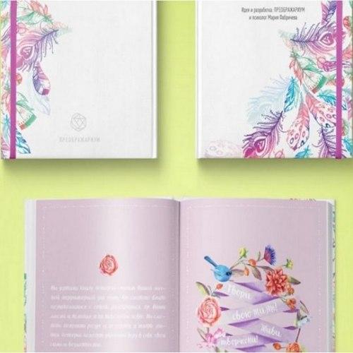 Soulbook - психологический блокнот на основе наработок в проекте Преображариум Фабричева Мария