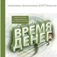 """Книга """"Время денег — стратегии финансового БЛАГОполучия."""" Фабричева Мария"""