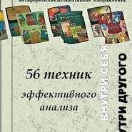 Книга «Внутри себя – внутри другого: эффективные техники для работы с МАК» Фабричева Мария