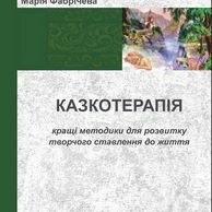 "Книга ""СКАЗКОТЕРАПИЯ"" Фабричева Мария"