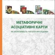 """Книга """"Метафоричні асоціативні карти, як можливість читати несвідоме"""" Фабричева Мария"""