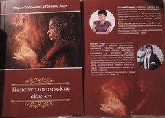 Книга «Непсихологические сказки»(ЭЛЕКТРОННАЯ КНИГА) Фабричева Мария