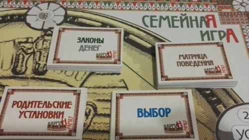 Игра «Карман» Шевчук Геннадий