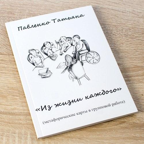 """Книга """" Метафорические карты в групповой работе - Из жизни каждого"""", МАК Павленко Татьяна"""