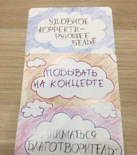 """Женская игра """"Женщина мечтательница"""" Павленко Татьяна"""