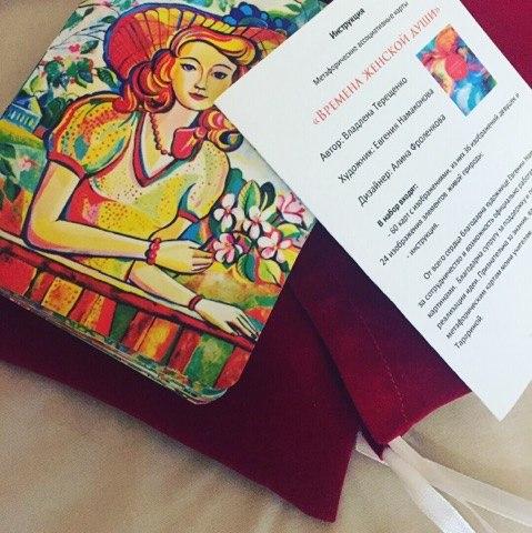 Карты «Времена женской души» Терещенко Владлена