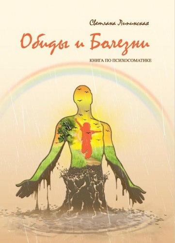 """Книга """"Обиды и болезни"""" Светлана Липинская"""