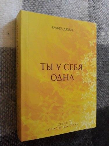 """Книга """"Ты у себя одна"""" Дюбо Ольга"""