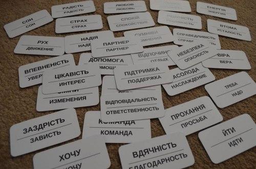 "Карты«Хочу і треба» (""Хочу и Надо"") Шабловская Ольга"