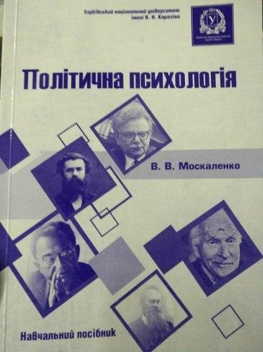 """Книга """"Політична психологія"""" Москаленко Вікторія"""