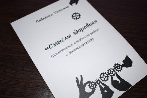 """Книга """"Смыслы здоровья"""" (практическое пособие по работе с психосоматикой) Павленко Татьяна"""