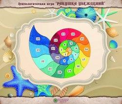 Игра «РАКУШКА УБЕЖДЕНИЙ» Людмила Малиновская