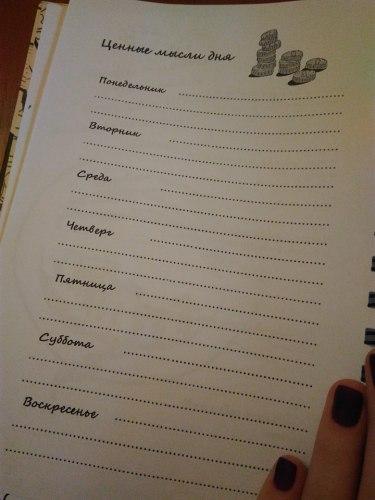 """Рефлексивный МАК еженедельник """"Создай свой понедельник"""" Павленко Татьяна"""