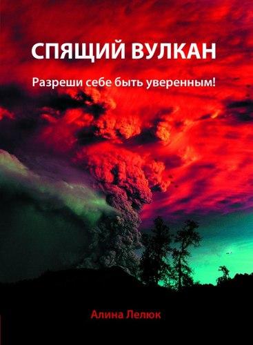 """Книга """"Спящий вулкан"""" Алина Лелюк"""